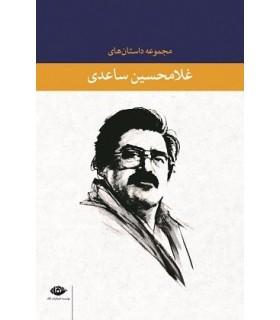 کتاب مجموعه داستان های غلامحسین ساعدی (آبی)،(6جلدی،باقاب)
