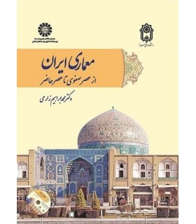 خرید کتاب معماری ایران: از عصر صفوی تا عصر حاضر