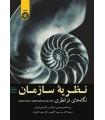 نظریه سازمان : نگاه های فرا نظری (جلد سوم: بحث های فرا نظری در نظریه سازمان)