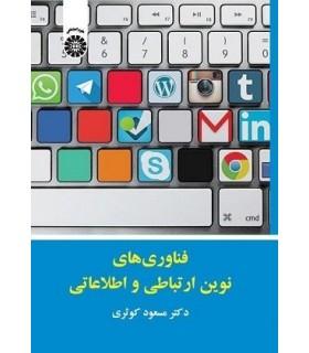خرید کتاب فناوری های نوین ارتباطی و اطلاعاتی