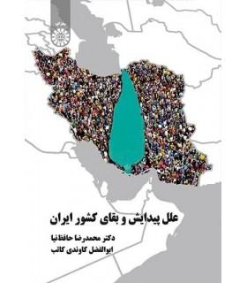 خرید کتاب علل پیدایش و بقای کشور ایران