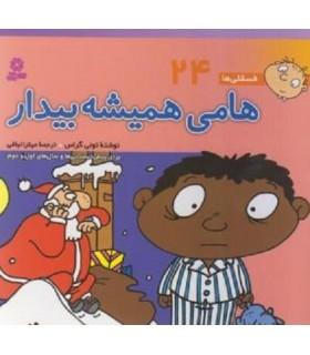 خرید کتاب فسقلی ها24 (هامی همیشه بیدار)،(گلاسه)