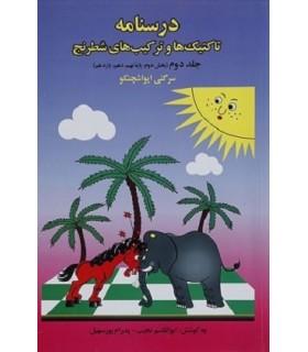 خرید کتاب درسنامه تاکتیک ها و ترکیب های شطرنج 2 (بخش اول)