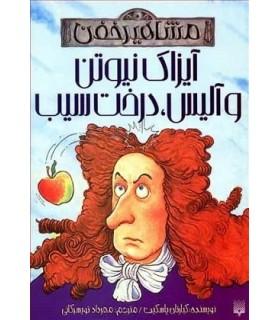 کتاب آیزاک نیوتن و آلیس،درخت سیب (مشاهیر مرده)