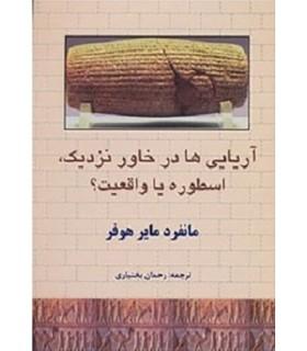 کتاب آریایی ها در خاور نزدیک،اسطوره یا واقعیت؟