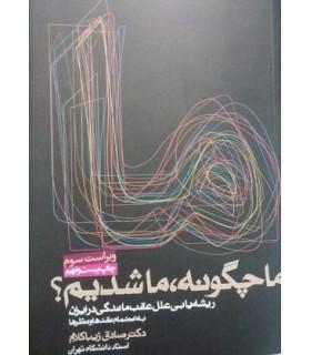کتاب ما چگونه ما شدیم؟ ریشه یابی علل عقب ماندگی در ایران