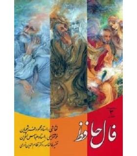 کتاب مجموعه فال حافظ فرشچیان (3جلدی)