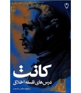 کتاب درس های فلسفه اخلاق (فلسفه 1)