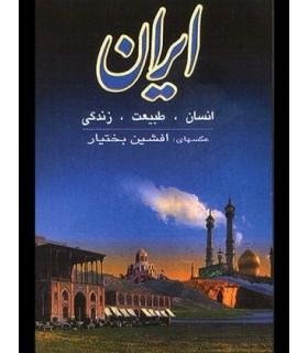 ایران،انسان،طبیعت،زندگی (2زبانه)