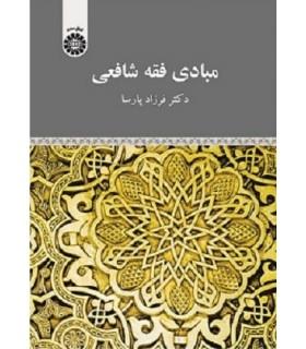 خرید کتاب مبادی فقه شافعی