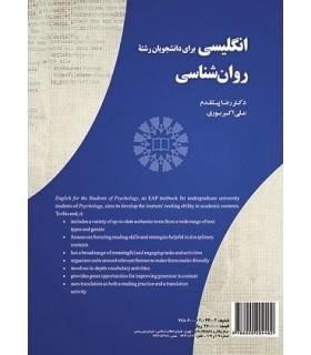خرید کتاب انگلیسی برای دانشجویان رشته روان شناسی