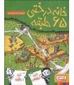کتاب داستان هاي خانه درختي 5 (خانه درختي 65 طبقه)