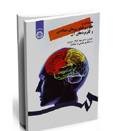 کتاب مقدمه ای بر علوم و فناوری های شناختی و کاربردهای آن