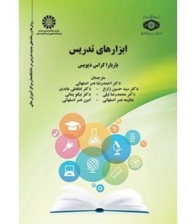 خرید کتاب ابزارهای تدریس: روش ها و رسانه های جدید تدریس در دانشگاه ها و مراکز آموزش عالی