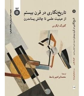 خرید کتاب تاریخ نگاری در قرن بیستم : از عینیت علمی تا چالش پسامدرن