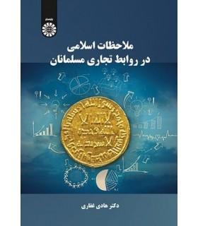 خرید کتاب ملاحظات اسلامی در روابط تجاری مسلمانان