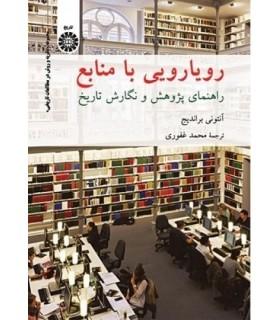 خرید کتاب رویارویی با منابع : راهنمای پژوهش و نگارش تاریخ
