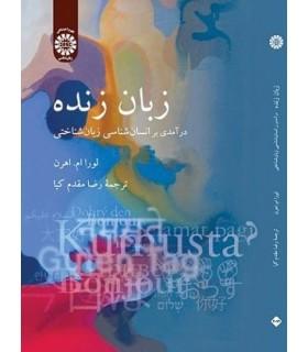 خرید کتاب زبان زنده : درآمدی بر انسان شناسی زبان شناختی