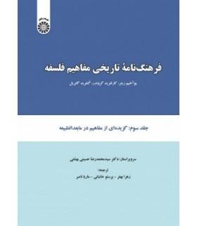خرید کتاب فرهنگ نامه تاریخی مفاهیم فلسفه (جلد سوم: گزیده ای از مفاهیم در مابعدالطبیعه)