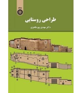 خرید کتاب طراحی روستایی