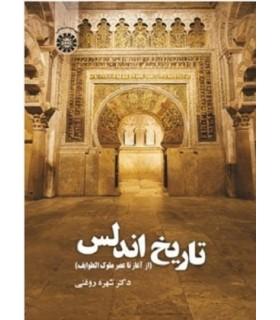 خرید کتاب تاریخ اندلس (از آغاز تا عصر ملوک الطوایف)