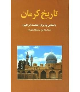 کتاب تاریخ کرمان