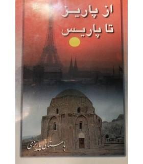 خرید کتاب از پاریز تا پاریس