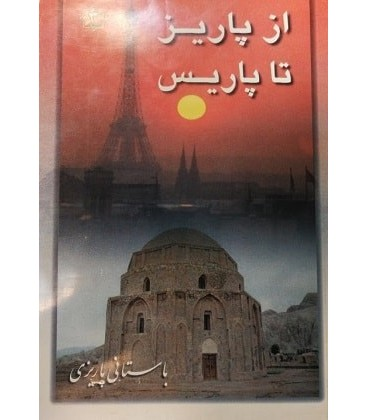 کتاب از پاریز تا پاریس