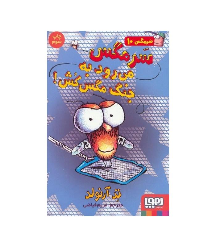 کتاب سرمگس10 (سرمگس مي رود به جنگ مگس كش!)