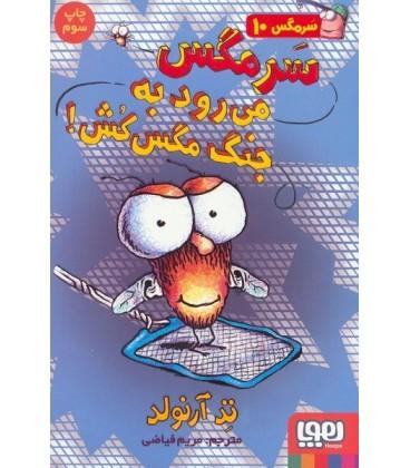 کتاب سرمگس10 (سرمگس می رود به جنگ مگس کش!)