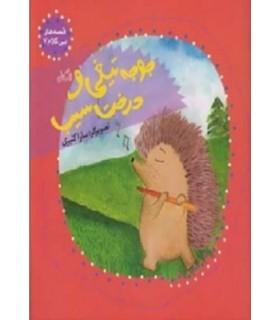 خرید کتاب قصه های بی کلام 7 (جوجه تیغی و درخت سیب)،(گلاسه)