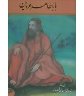 کتاب ترانه های های بابا طاهر عریان (گلاسه،باقاب)