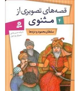 خرید کتاب قصه های تصویری از مثنوی 4 (سلطان محمود و دزدها)،(گلاسه)