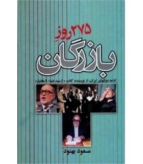 کتاب 275  روز بازرگان (ادامه دولتهای ایران)