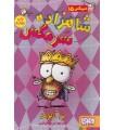کتاب سرمگس15 (شاهزاده سرمگس)