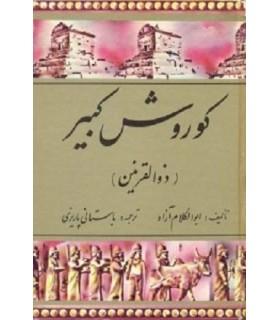 خرید کتاب کوروش کبیر (ذوالقرنین)