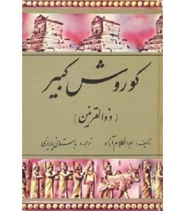 کتاب کوروش کبیر (ذوالقرنین)