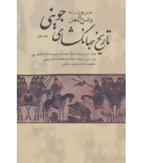 کتاب تاریخ جهانگشای جوینی (3جلدی)