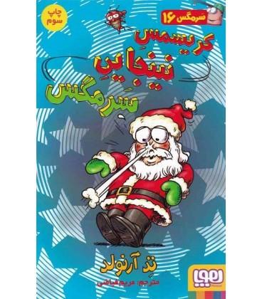 کتاب سرمگس16 (کریسمس نینجایی سرمگس)