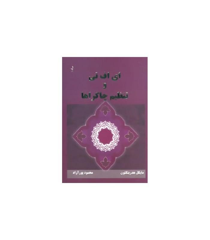 خرید کتاب ای اف تی و تنظیم چاکراها