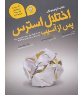 کتاب اختلال استرس پس از آسیب (کتاب کار نوجوانان)
