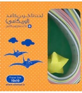 خرید کتاب بسته لذت تا کردن کاغذ (اوریگامی)،همراه با کاغذهای اوریگامی،(باجعبه)