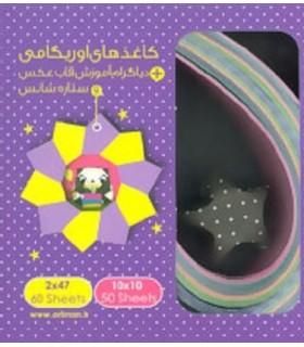 خرید کتاب بسته کاغذهای اوریگامی (دیاگرام آموزش قاب عکس ستاره شناس)،(باجعبه)