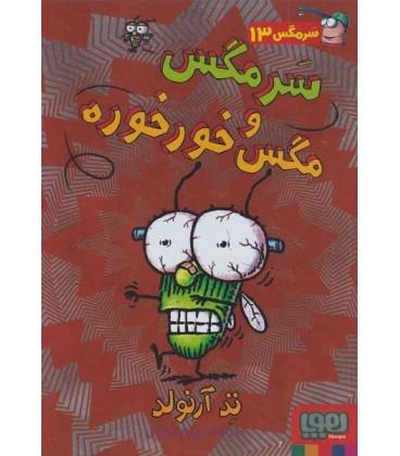 کتاب سرمگس13 (سرمگس و مگس خورخوره)