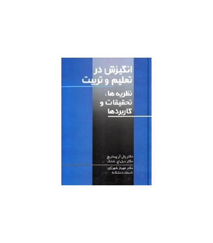 خرید کتاب انگیزش در تعلیم و تربیت (نظریه ها،تحقیقات و کاربردها)