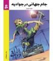 جام جهانی در جوادیه جیبی