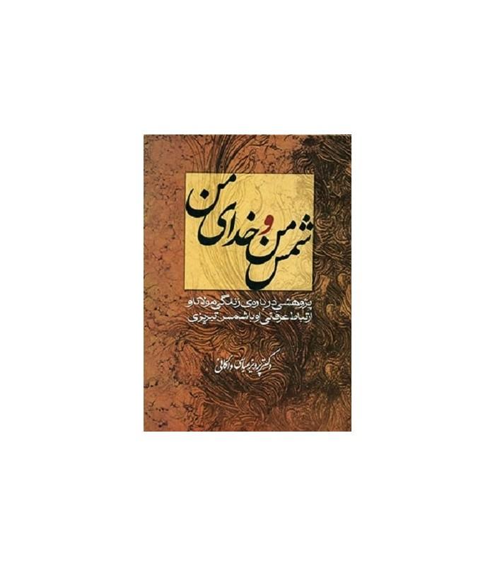 خرید کتاب شمس من و خدای من (پژوهشی درباره ی زندگی مولانا و ارتباط عرفانی او با شمس تبریزی)