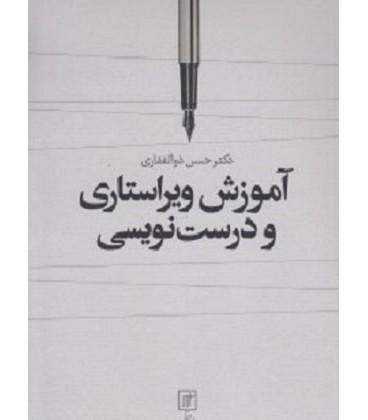 کتاب آموزش ویراستاری و درست نویسی