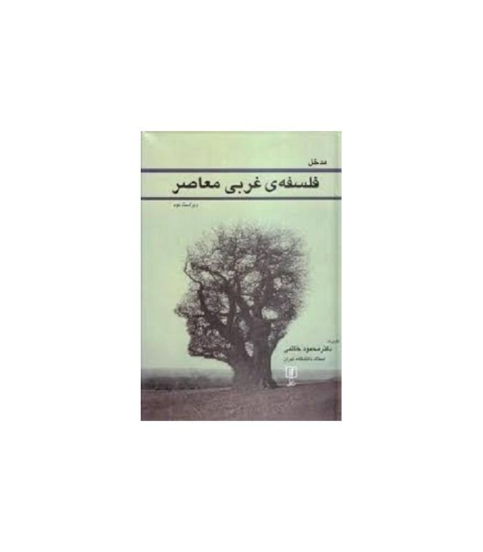 خرید کتاب مدخل فلسفه ی غربی معاصر