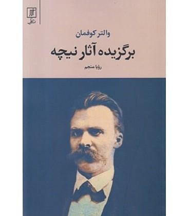 کتاب برگزیده آثار نیچه